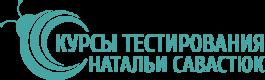 Курсы тестирования ПО Савастюк Натальи